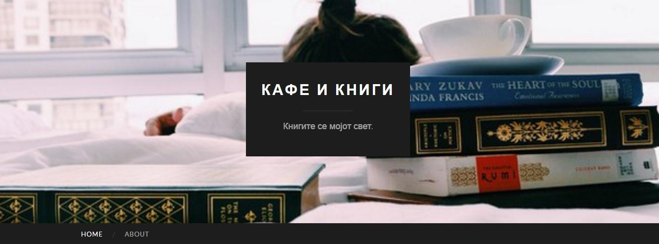 Кафе и книги   Книжевен блог во кој ќе се заљубите