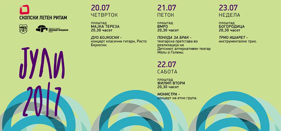 Скопски летен ритам Програма на активности 20 јули   23 јули 2017