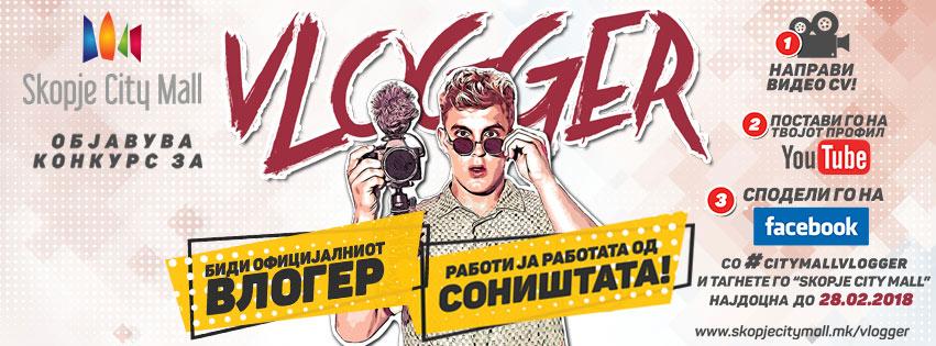 Оглас за работа   стани влогер на Скопје Сити Мол