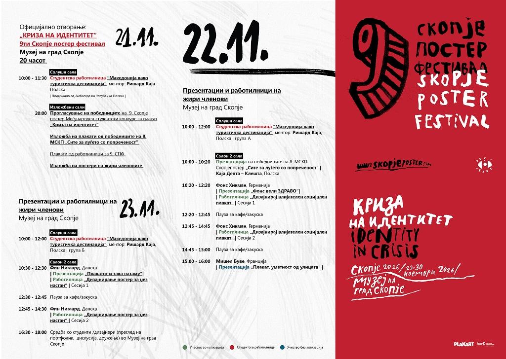 Криза на идентитет двострано 2016 скопје постер